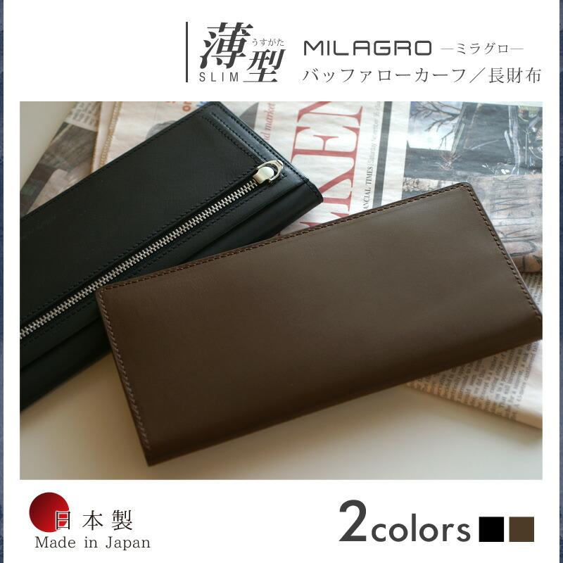 MILAGRO ミラグロ バッファローカーフ 薄型長財布