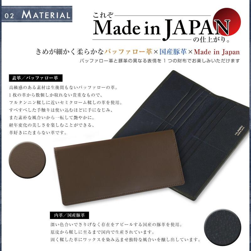MILAGRO ミラグロ バッファローカーフ 薄型長財布 MATERIAL これぞMade in JAPANの仕上がり。きめが細かく柔らかなバッファロー革×国産豚革×Made in Japanバッファロー革と豚革の異なる表情を1つの財布でお楽しみいただけます。