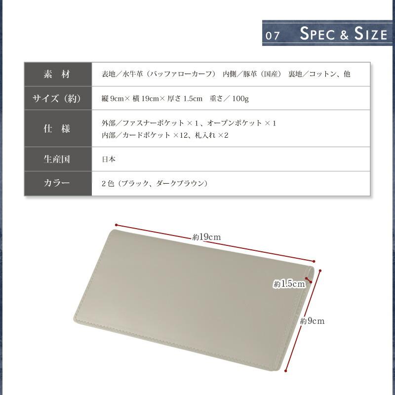 MILAGRO ミラグロ バッファローカーフ 薄型長財布 SPEC&SIZE