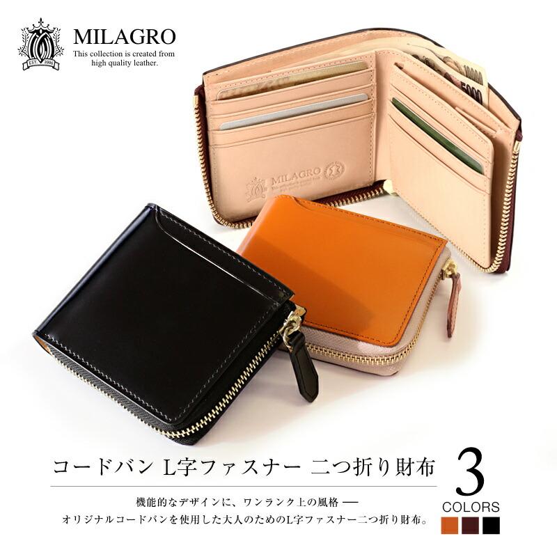 637cd26d1be8 milagro ミラグロ コードバン L字ファスナー 二つ折り財布 oh-bp006 機能的な ...