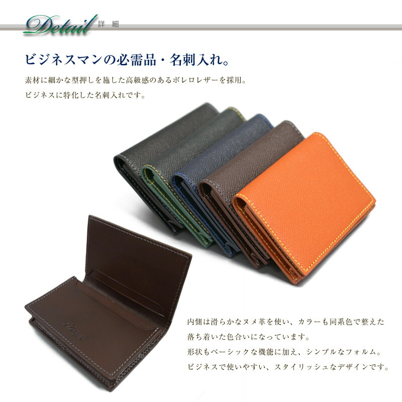 Milagro ミラグロ 日本製牛革(ボレロ)名刺入れ カードケース 牛革 エンボスレザー bt-k03 詳細