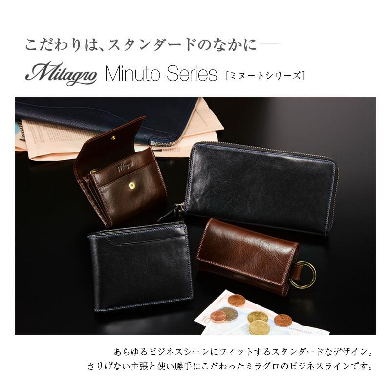 Milagro ミラグロ ミヌート イタリアンレザーWステッチ ボックスコインケース ブランド。あらゆるビジネスシーンにフィットするスタンダードなデザイン。さりげない主張と使い勝手にこだわったミラグロのビジネスラインです。