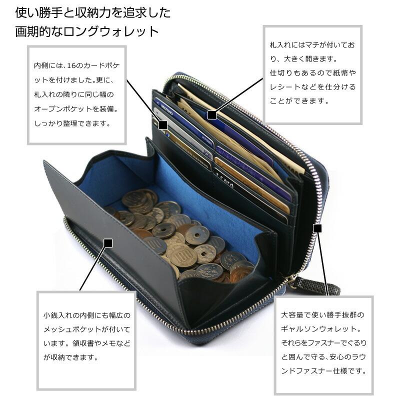 Milagro  パンチングレザー ギャルソンウォレット bt-wl16 使い勝手と収納力を追求した画期的なロングウォレット 内側には、16のカードポケットを付けました。更に、札入れの隣りに同じ幅のオープンポケットを装備。しっかり整理できます。 札入れにはマチが付いており、大きく開きます。仕切りもあるので紙幣やレシートなどを仕分けることができます。 小銭入れの内側にも幅広のメッシュポケットが付いています。領収書やメモなどが収納できます。 大容量で使い勝手抜群のギャルソンウォレット。それらをファスナーでぐるりと囲んで守る、安心のラウンドファスナー仕様です。