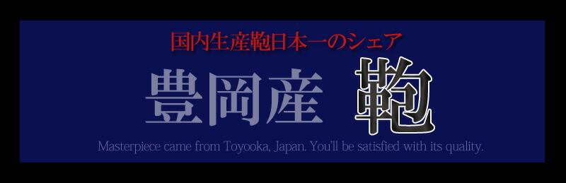 豊岡産(木和田)国内生産鞄日本一のシェア