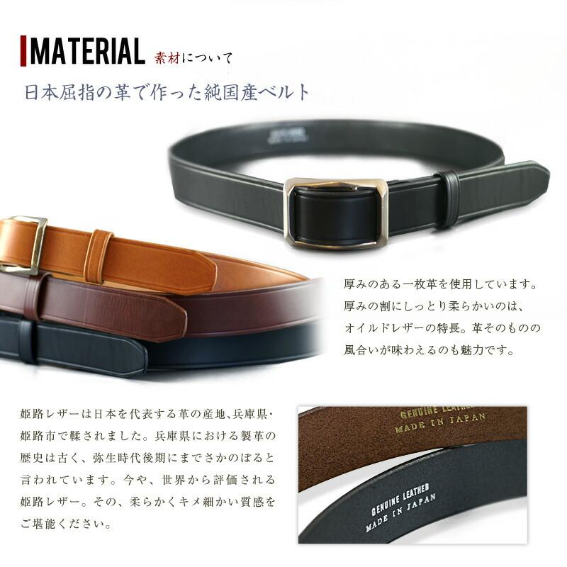 三竹産業(みたけさんぎょう)姫路レザー・スライドバックルベルト Material 素材について 日本屈指の革で作った純国産ベルト 厚みのある一枚革を使用しています。 厚みの割にしっとり柔らかいのは、 オイルドレザーの特長。革そのものの 風合いが味わえるのも魅力です。 姫路レザーは日本を代表する革の産地、兵庫県・ 姫路市で鞣されました。兵庫県における製革の 歴史は古く、弥生時代後期にまでさかのぼると 言われています。今や、世界から評価される 姫路レザー。その、柔らかくキメ細かい質感を ご堪能ください。 ms-003 素材
