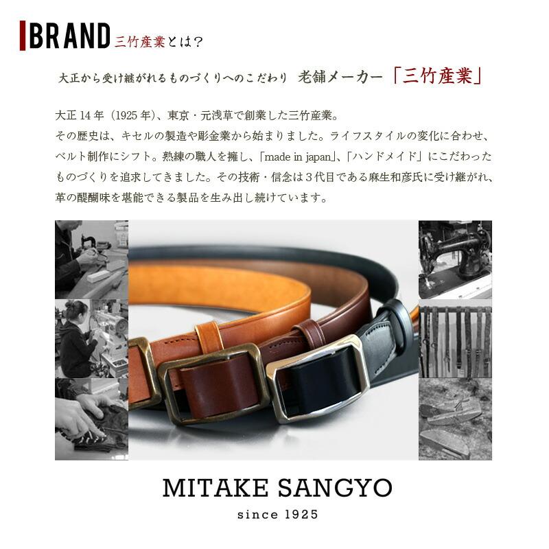 三竹産業(みたけさんぎょう)姫路レザー・スライドバックルベルト Brand 三竹産業とは? 大正から受け継がれるものづくりへのこだわり老舗メーカー「三竹産業」 大正14年(1925年)、東京・元浅草で創業した三竹産業。 その歴史は、キセルの製造や彫金業から始まりました。ライフスタイルの変化に合わせ、ベルト制作にシフト。熟練の職人を擁し、「made in japan」、「ハンドメイド」にこだわったものづくりを追求してきました。その技術・信念は3代目である麻生和彦氏に受け継がれ、革の醍醐味を堪能できる製品を生み出し続けています。 ms-003 ブランド