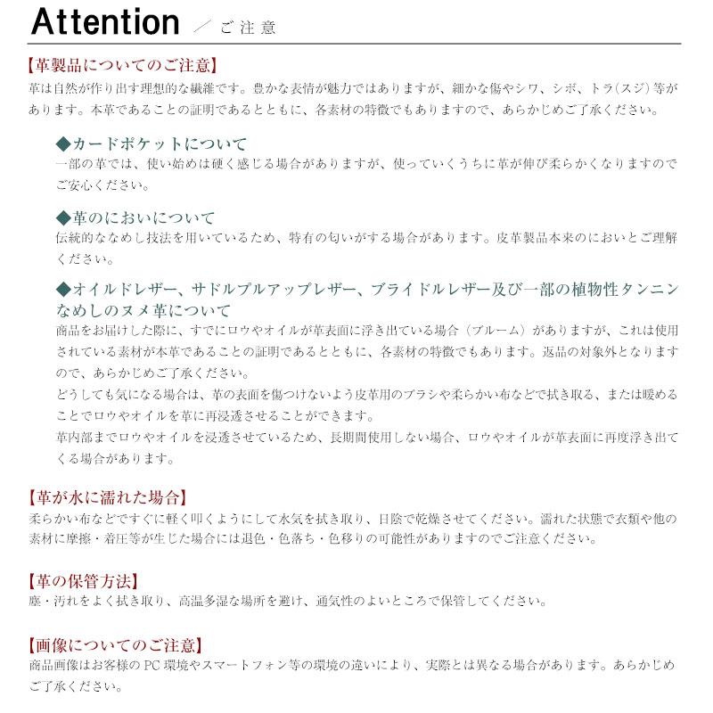 革 取り扱い ご注意 お手入れ 保管 方法 Attention−ご注意−
