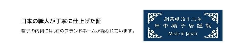 【田中帽子店】日本の職人が丁寧に仕上げた証 帽子の内側には、「田中帽子店謹製」タグがついています。