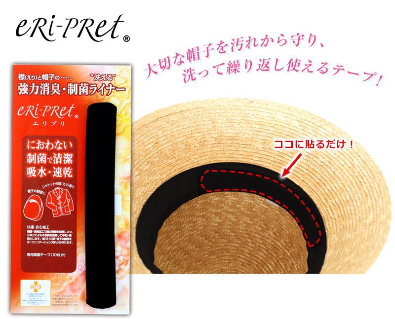 エリプリ 帽子の汚れ・襟汚れ防止テープ MO-eRiPRet-SBK エリプリ 帽子の汚れ・襟汚れ防止テープ 帽子やキャップの汗止めや襟などを汗染みやよごれからしっかり守る衣類ケアアイテムです。素材は「消臭制菌」「吸水・速乾」。洗って繰り返し使えるのでコスパ抜群。夏だけじゃない、冬の嫌な汗にも使えます。帽子(ハット・キャップ)汗やファンデーション付着から帽子をガード。帽子汚れ防止シートとして利用可能です。衣類汚れが目立つ襟につければYシャツの襟汚れ防止シートとして利用可能です。