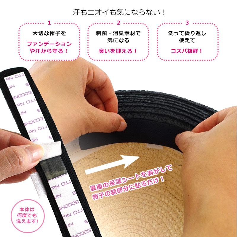 エリプリ 帽子の汚れ・襟汚れ防止テープ MO-eRiPRet-SBK 汗もニオイも気にならない!1.大切な帽子をファンデーションや汗から守る!2.制菌・消臭素材で気になる臭いを抑える!3.洗って繰り返し使えてコスパ抜群!裏面の保護シートを剥がして帽子の額部分に貼るだけ!本体は何度でも洗えます!