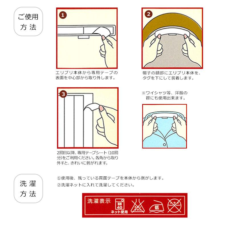 エリプリ 帽子の汚れ・襟汚れ防止テープ MO-eRiPRet-SBK ご使用方法 1.エリプリ本体から専用テープの表面を中心部から取り外します。2.帽子の額部にエリプリ本体を、タグを下にして装着します。3.2回目以降、専用テープシート(10回分)をご利用ください。各角から取り外すと、きれいに剥がれます。※ワイシャツ等、洋服の襟にも使用出来ます。洗濯方法 1.使用後、残っている両面テープを本体から剥がします。2.洗濯ネットに入れて洗濯してください。