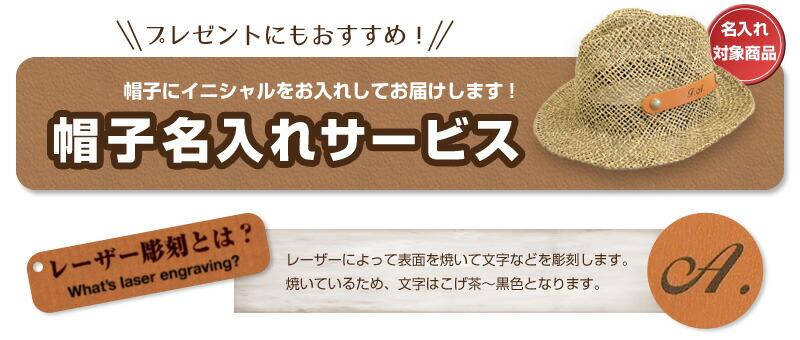 田中帽子 レザー 名入れ サービス イニシャルをお入れします