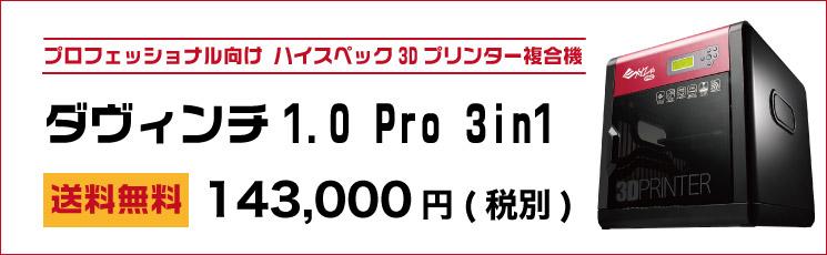 ダヴィンチ 1.0 Pro 3in1