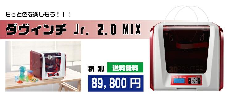 ��������� Jr. 2.0 MIX