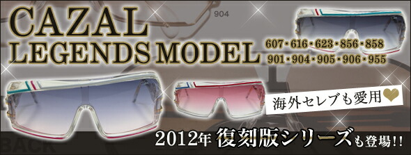 カザールレジェンズシリーズ2012年復刻版シリーズ新入荷