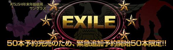 EXILE ATSUSHI年末年始使用サングラス 50本緊急追加予約決定!!