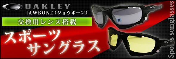 交換用レンズ搭載!OAKLEY(オークリー)スポーツサングラス