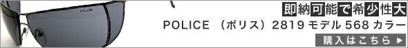 POLICE 2819モデル 568カラー