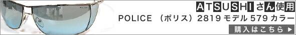 POLICE 2819モデル 579カラー