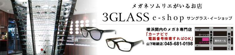 3GLASS e-shop楽天市場店 メールマガジン