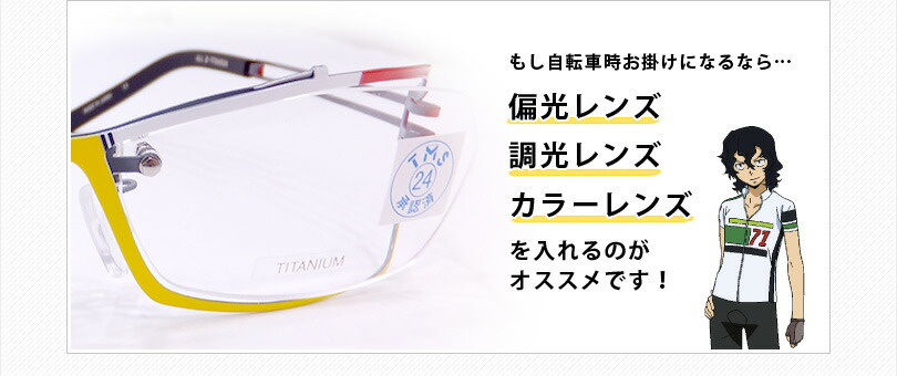 もし自転車時お掛けになるなら・・・偏光レンズ 調光レンズ カラーレンズを入れるのがオススメです!