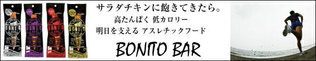BONITOへのリンク