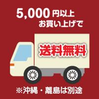 ¥5000以上お買い上げで送料無料