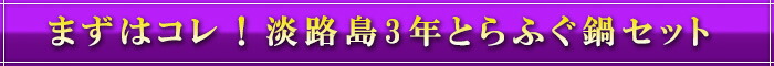 王道!淡路島3年とらふぐ鍋・ふぐ刺し付きセット