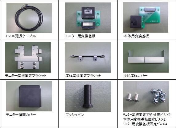 パナソニックF1シリーズ専用 6mモニター延長キット(CN-F1D/F1SD/F1XD/F1DVD/F1XVD)【PF/X-6M-01】