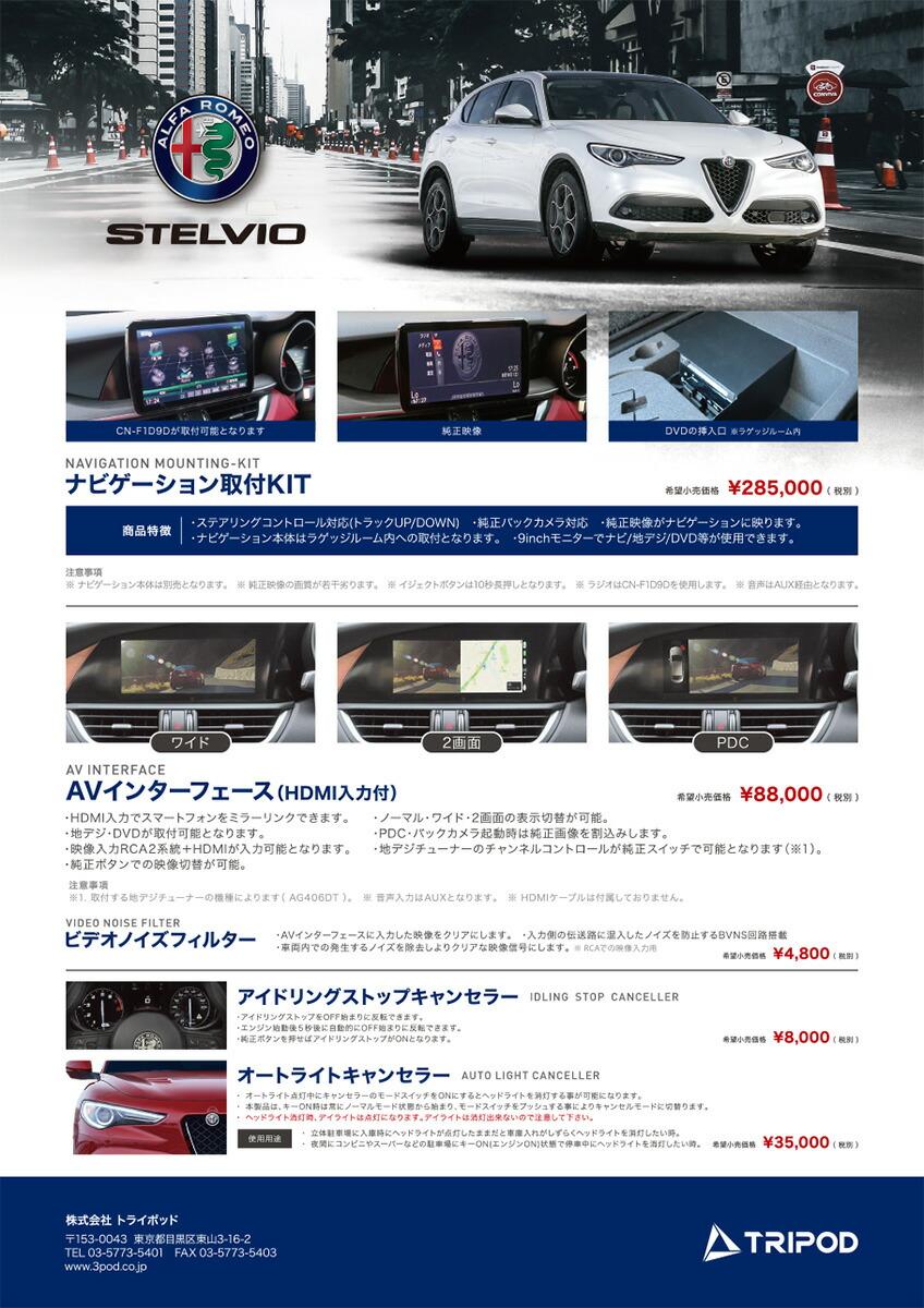 アルファロメオステルヴィオ CN-F1D9VD/F1D9D/XVD取付キット AVインターフェース アイドリングストップキャンセラー オートライトキャンセラー