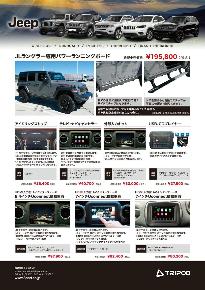 Apple CarPlay付 ジープ グランドチェロキー・チェロキー・コンパス・レネゲード・TVキャンセラー