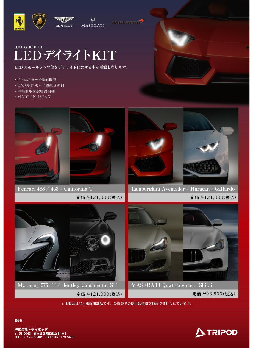 マセラティ クアトロポルテ/ギブリ LED デイライト KIT