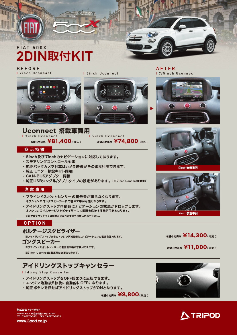 FIAT500X / フィアット500X 2DINナビ取付キット Uconnect付き車両専用