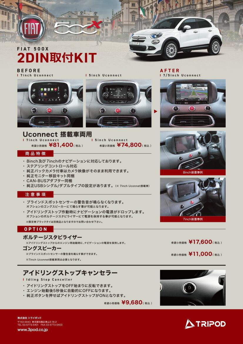 FIAT500X / フィアット500X 2DINナビ取付キット Uconnect付き車両専用