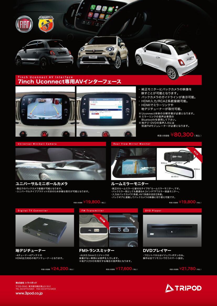 F7-IF-02 フィアット500 500X アバルト595 HDMI入力対応 AVインターフェース 7インチUconnect付車専用