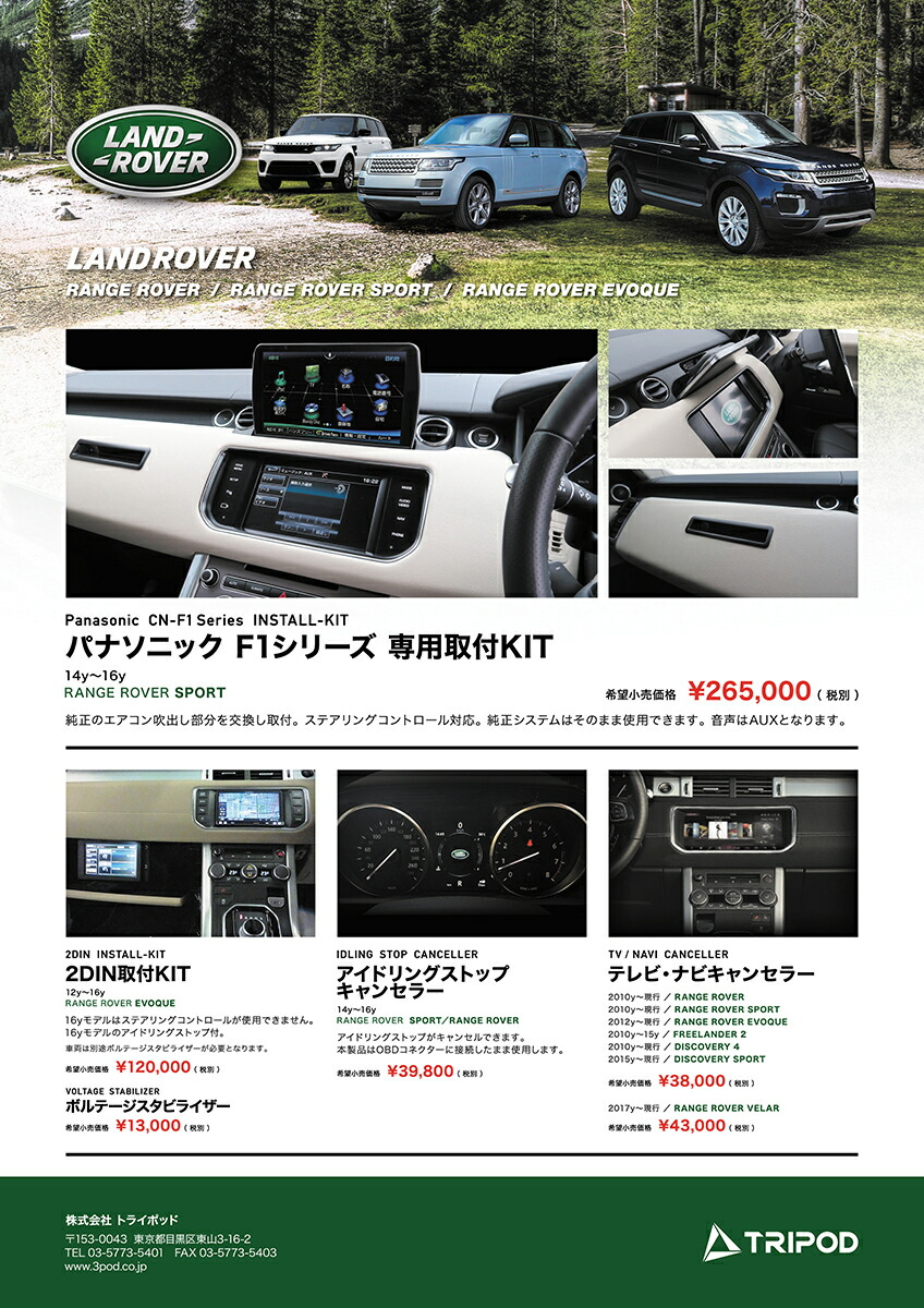 2014y〜16y RANGE ROVER SPORT/レンジローバースポーツ Panasonic CN-F1XD/F1XVD専用取付けキット