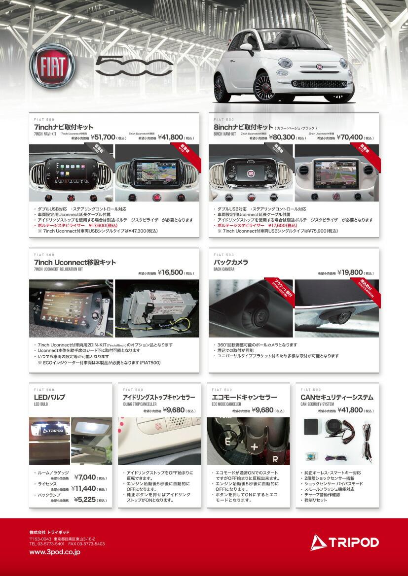 FIAT500 フィアット500 ABARTH595 アバルト595 2DINナビ取付キット 5インチ 7インチ Uconnect LED HIDヘッドライト