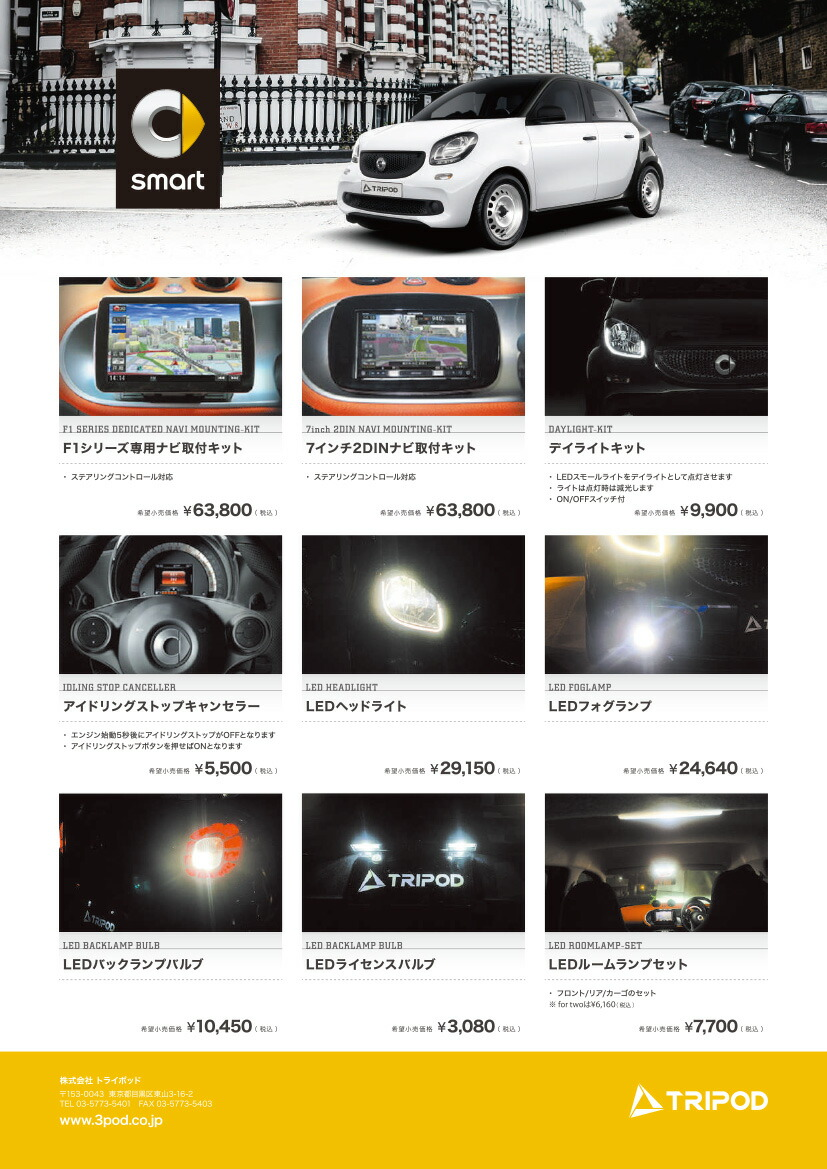 スマート SMART ナビ取付キット デイライト アイドリングストップ LED