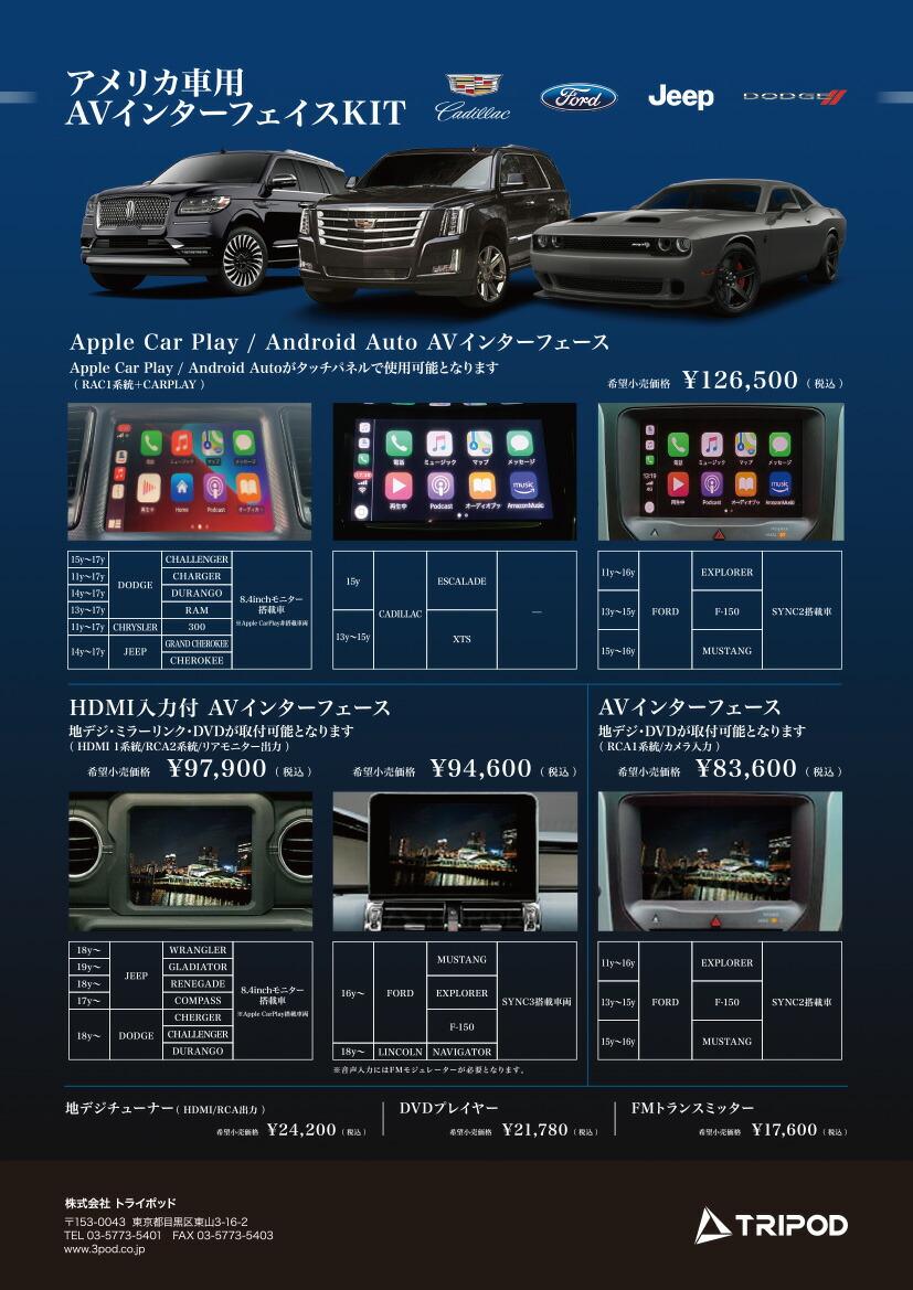 AppleCarPlay アップルカープレイ ミラーリング ミラーリンク HDMI 接続 入力 出力 DVD接続 地デジ接続 CADILLAC キャデラック FORD フォード SYNC2 SYNC3 UCONNECTJEEP ジープ DODGE ダッジ CHRYSLER クライスラー対応 HDMI入力付 AVインターフェース