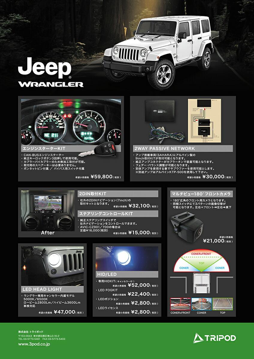 アルパイン製9スピーカーシステム搭載の「Jeep Wrangler SAHARA」にアルパイン製ラングラー専用9型カーナビ ビッグXが取付可能となります。