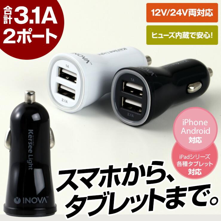 シガーソケット USB カーチャージャー 2ポート 車 充電器 車載充電器 コンセント 充電 スマホ iPhone 充電器 3.1A 車  車載 タブレット スマホ充電器 イノバ INOVA