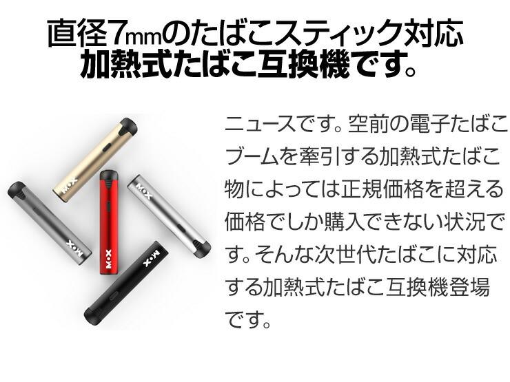 加熱式タバコ 連続吸引 コンパクト 振動通知 赤 ダークレッド 電子タバコ 電子たばこ 互換 互換機 互換品互換 本体 MOX