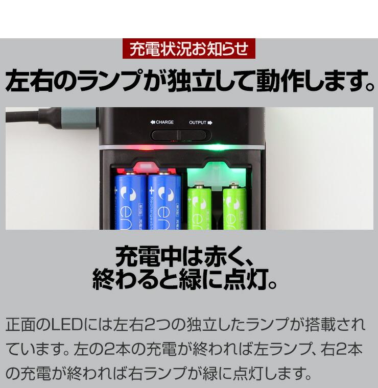 電池でスマホ充電器