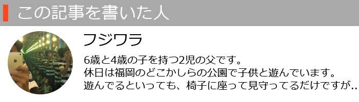 ココロミクラ部スタッフ メンバー「藤原」執筆