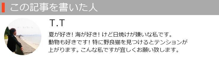 ココロミクラ部スタッフ メンバー「T.T」執筆