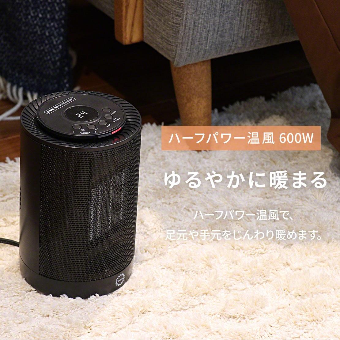 ハーフパワー 温風 600W ハーフパワー温風で、 足元や手元をじんわり暖めます。