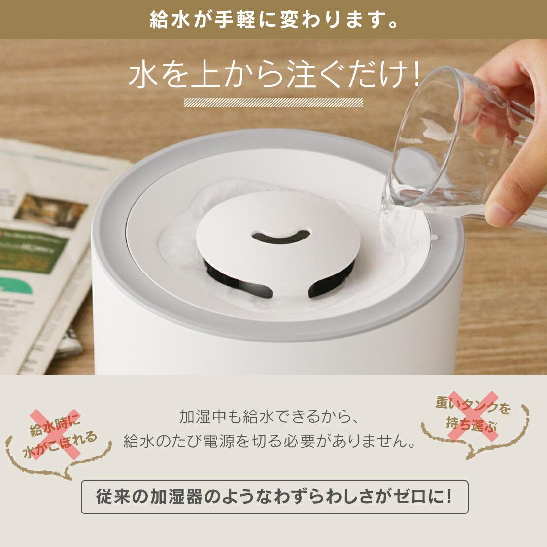 給水が手軽に変わります。水を上から注ぐだけ!加湿中も給水できるから、給水のたび電源を切る必要がありません。従来の加湿器のようなわずらわしさがゼロに!直接タンクに、アロマを垂らせる。アロマディフューザーに引けをとらない、アロマ対応機能。他の加湿器と違うのは、アロマトレーがない事。ディフューザーのように、精油を直接タンクに垂らせるので、より気軽にアロマを楽しめます。