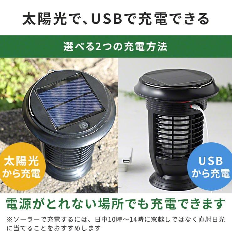 ソーラーモスキート LED ランタン