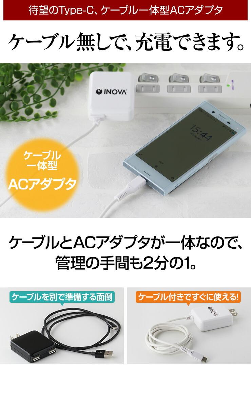 type-C タイプC 充電ケーブル ACアダプタ 3A 急速 USB コンセント タイプC ケーブル スマホ 充電器 急速充電 typeC USB充電器 Cタイプ 3.0 1.5m アダプター アンドロイド 一体型3 対応 イノバ INOVA