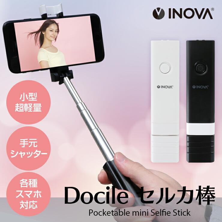 小型超軽量 手元シャッター 各種スマホ対応 INOVA セルカ棒 自撮り棒